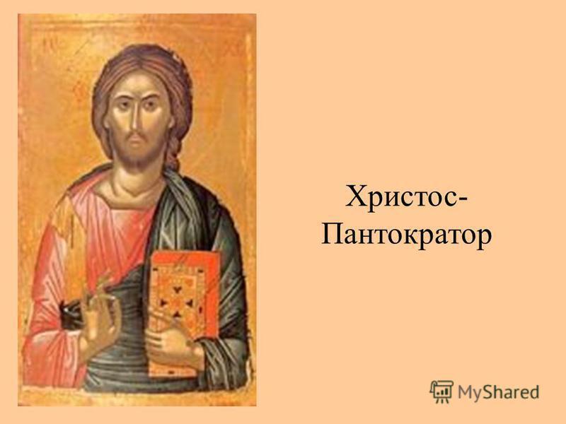 Христос- Пантократор
