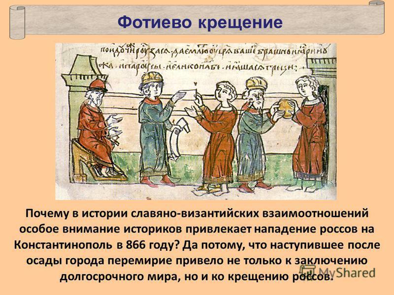 Почему в истории славяно-византийских взаимоотношений особое внимание историков привлекает нападение россов на Константинополь в 866 году? Да потому, что наступившее после осады города перемирие привело не только к заключению долгосрочного мира, но и