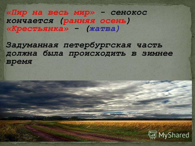 «Пир на весь мир» - сенокос кончается (ранняя осень) «Крестьянка» - (жатва) Задуманная петербургская часть должна была происходить в зимнее время