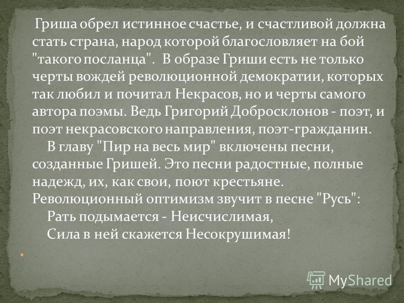 Гриша обрел истинное счастье, и счастливой должна стать страна, народ которой благословляет на бой