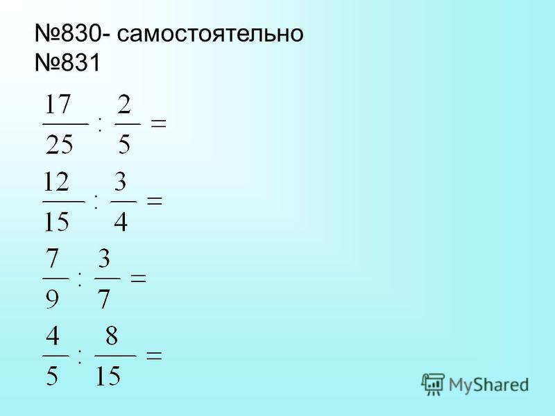 830- самостоятельно 831
