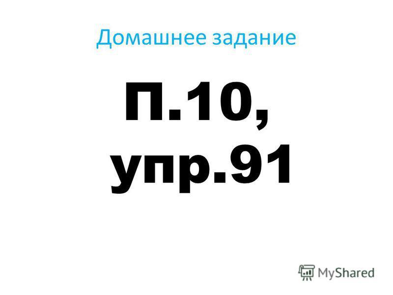 Домашнее задание П.10, упр.91