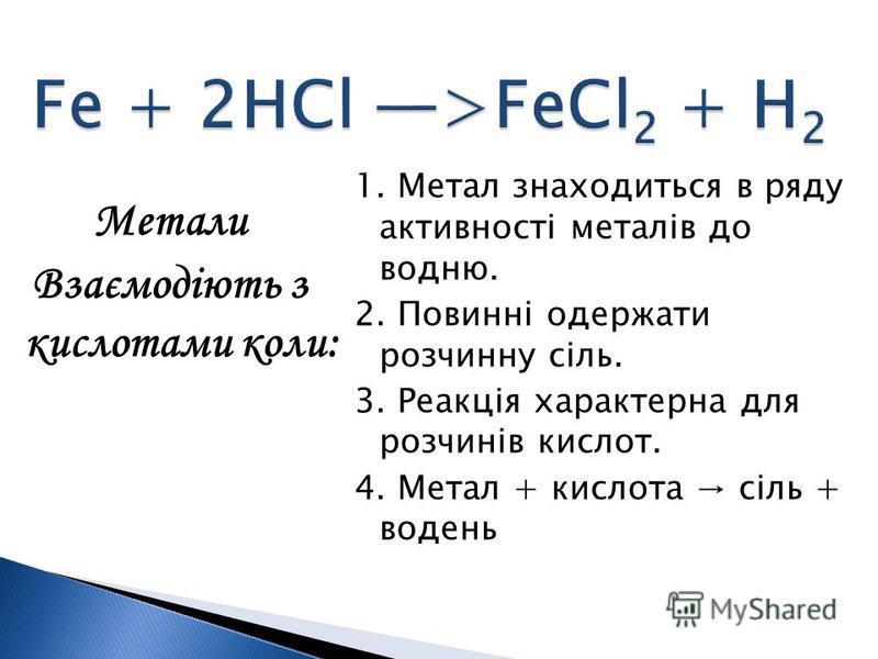 Метали Взаємодіють з кислотами коли: 1. Метал знаходиться в ряду активності металів до водню. 2. Повинні одержати розчинну сіль. 3. Реакція характерна для розчинів кислот. 4. Метал + кислота сіль + водень
