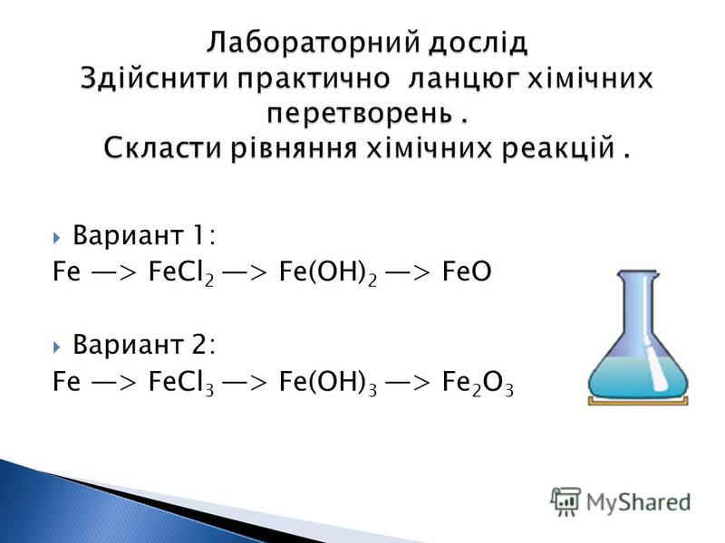 Вариант 1: Fe > FeCl 2 > Fe(OH) 2 > FeO Вариант 2: Fe > FeCl 3 > Fe(OH) 3 > Fe 2 O 3