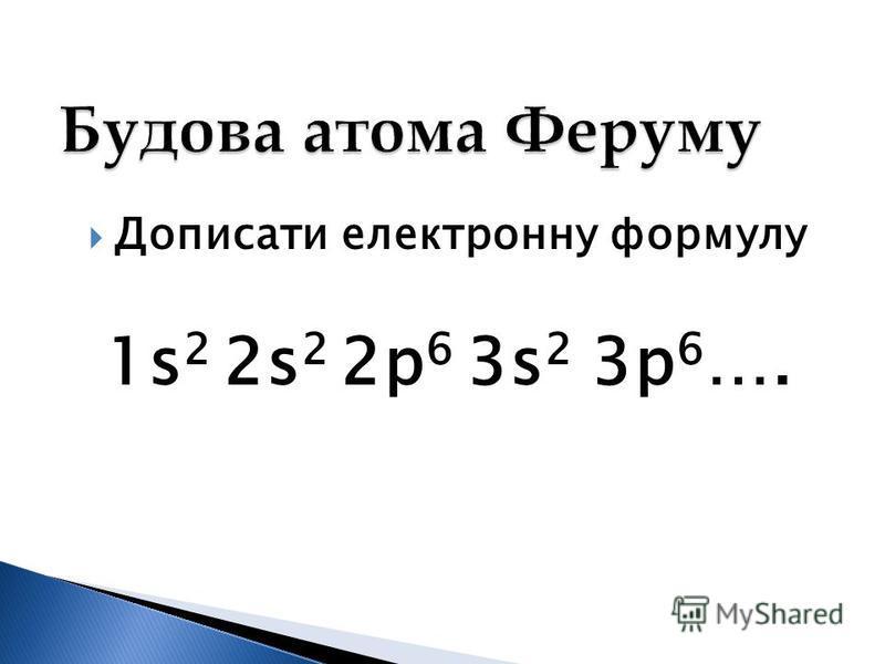 Дописати електронну формулу 1s 2 2s 2 2р 6 3s 2 3р 6 ….
