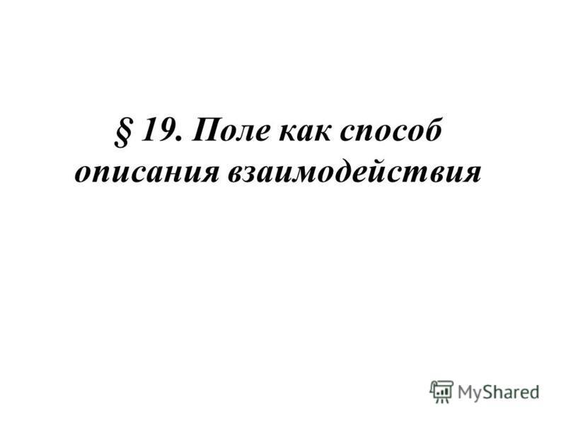 § 19. Поле как способ описания взаимодействия