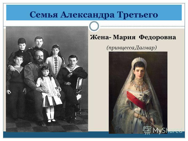 Семья Александра Третьего Жена- Мария Федоровна (принцесса Дагмар)