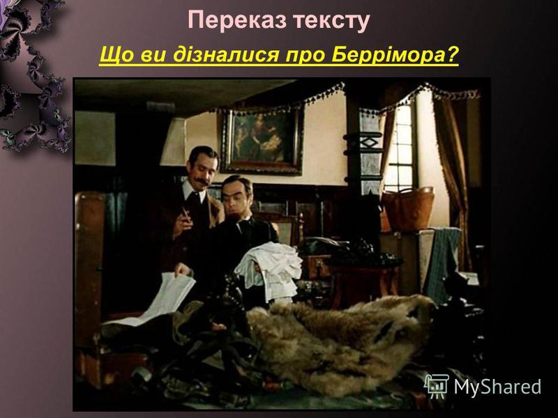 Переказ тексту Що ви дізналися про Беррімора?
