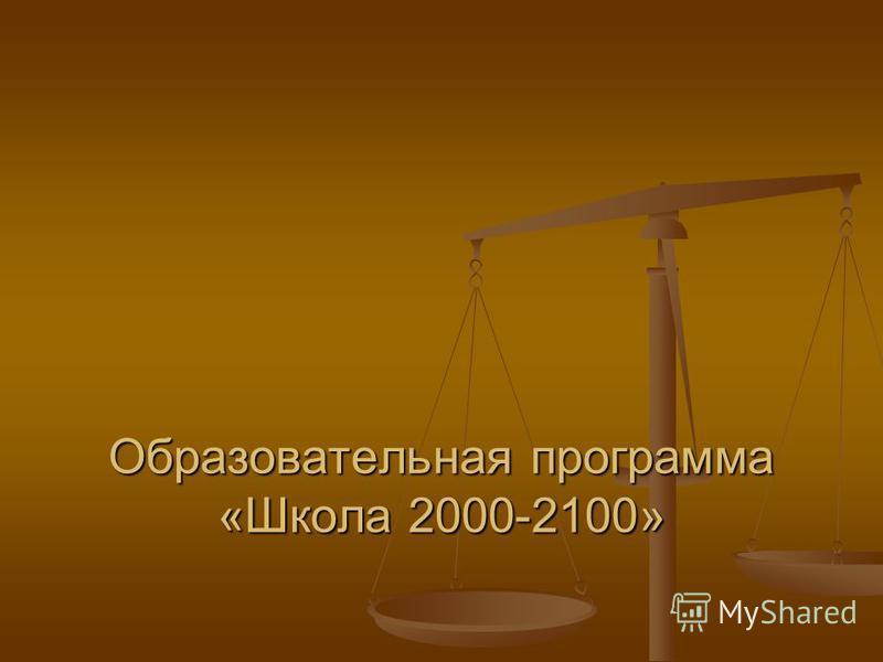 Образовательная программа «Школа 2000-2100»