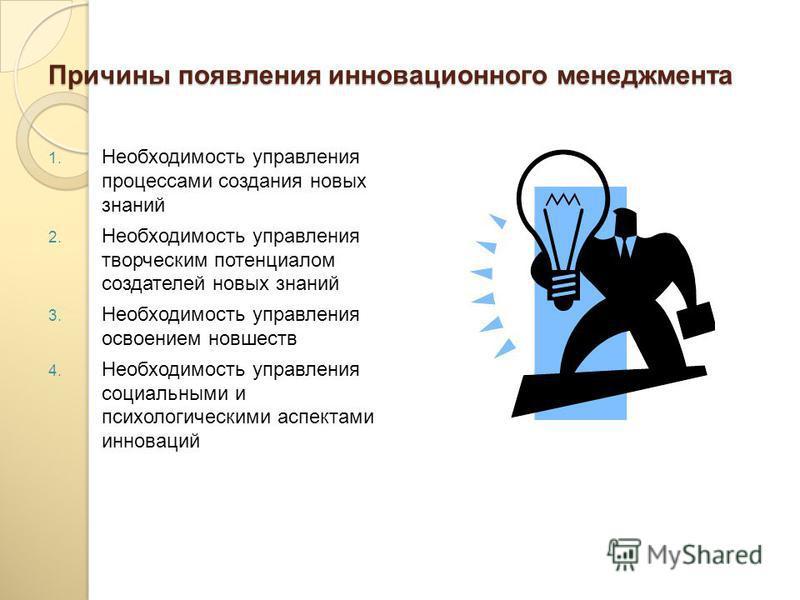 Задачи инновационного менеджмента Концентрация внимания всех исполнителей на деятельности в рамках инновационного цикла; Организация строгого взаимодействия между исполнителями отдельных его этапов; Нахождение или организация разработки интеллектуаль
