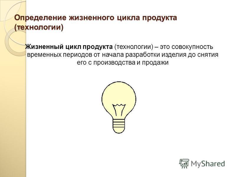 Определение инновационного процесса Инновационный процесс – это действия по преобразованию знаний в инновацию, или нововведение