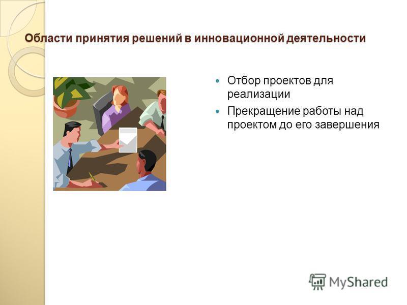 Критерии классификации проектов Критерии Отрасль экономики и социальной сферы Срок реализации Объем необходимых инвестиций Степень охвата этапов ИП