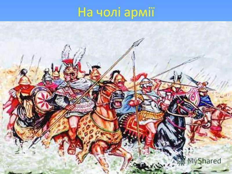 Александр Македонский розрубав «Гордієв узол»