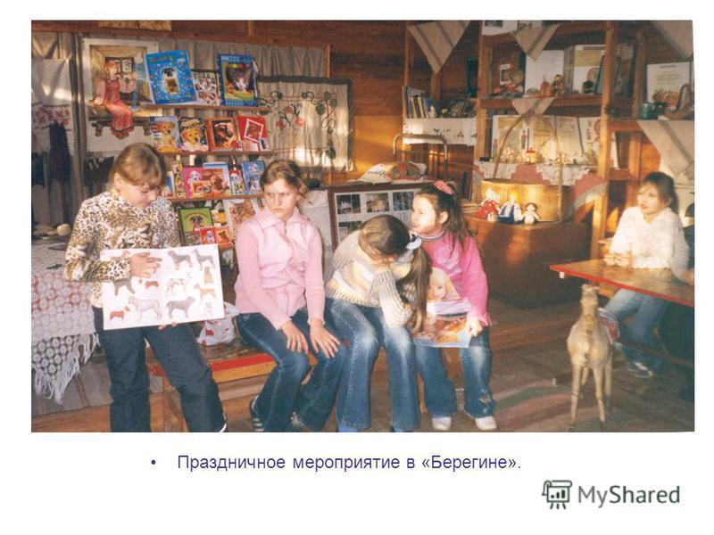 Праздничное мероприятие в «Берегине».