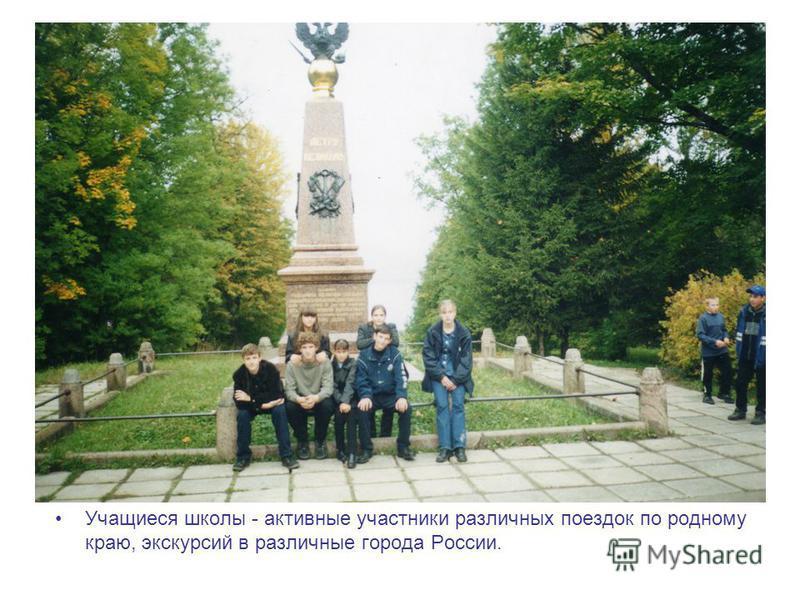 Учащиеся школы - активные участники различных поездок по родному краю, экскурсий в различные города России.