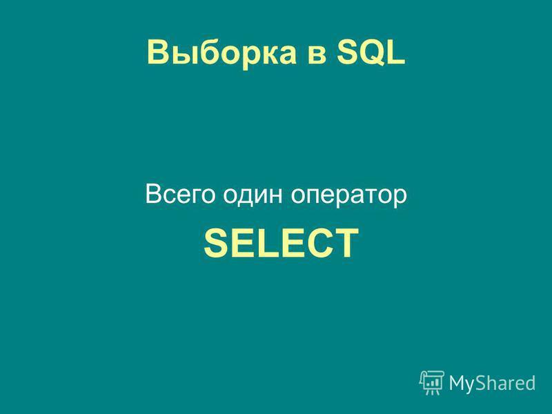 Выборка в SQL Всего один оператор SELECT