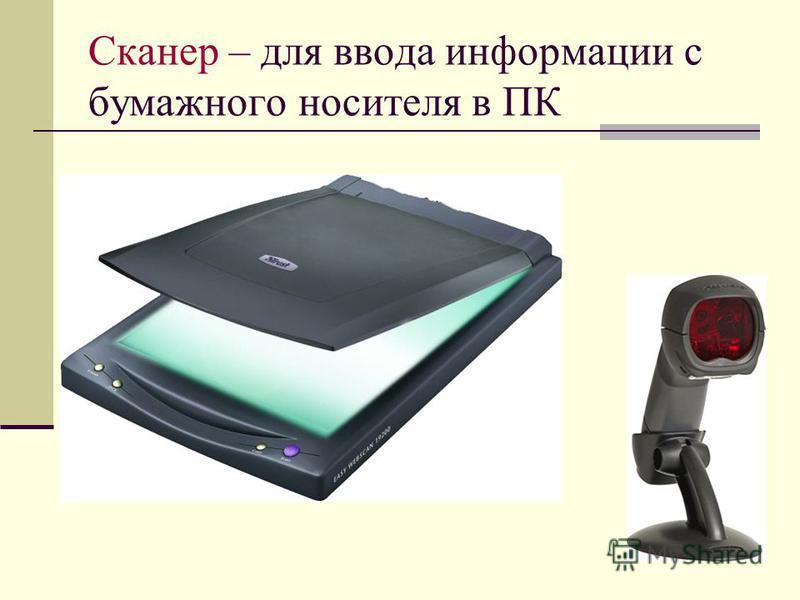 Сканер – для ввода информации с бумажного носителя в ПК