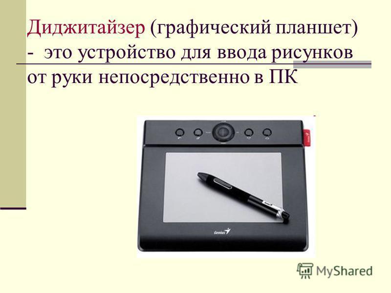 Диджитайзер (графический планшет) - это устройство для ввода рисунков от руки непосредственно в ПК