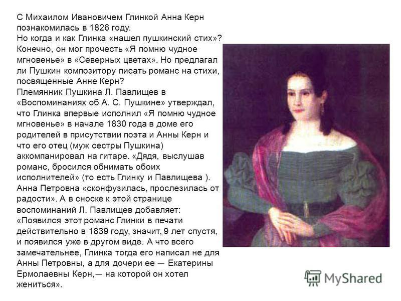 как пушкин познакомился с а керн