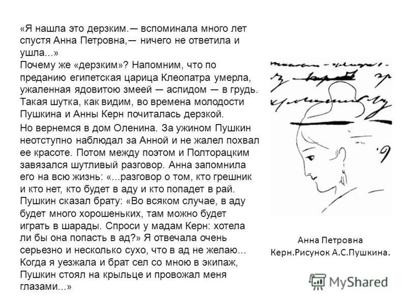 « Я нашла это дерзким. вспоминала много лет спустя Анна Петровна, ничего не ответила и ушла... » Почему же « дерзким » ? Напомним, что по преданию египетская царица Клеопатра умерла, ужаленная ядовитою змеей аспидом в грудь. Такая шутка, как видим, в