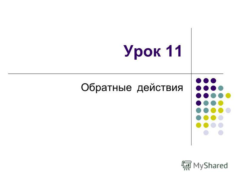 Урок 11 Обратные действия