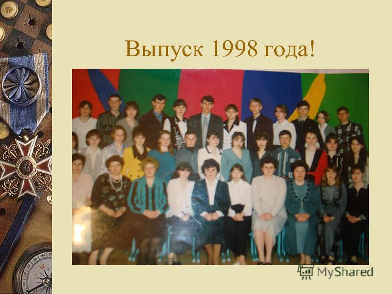 Выпуск 1993 года!