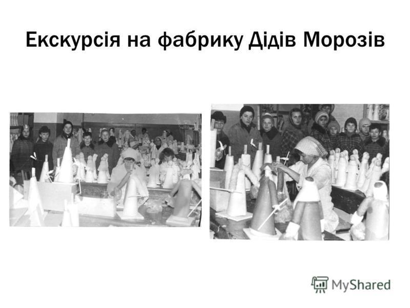 Екскурсія на фабрику Дідів Морозів