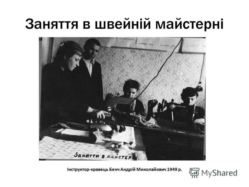 Заняття в швейній майстерні Інструктор-кравець Бенч Андрій Миколайович 1949 р.