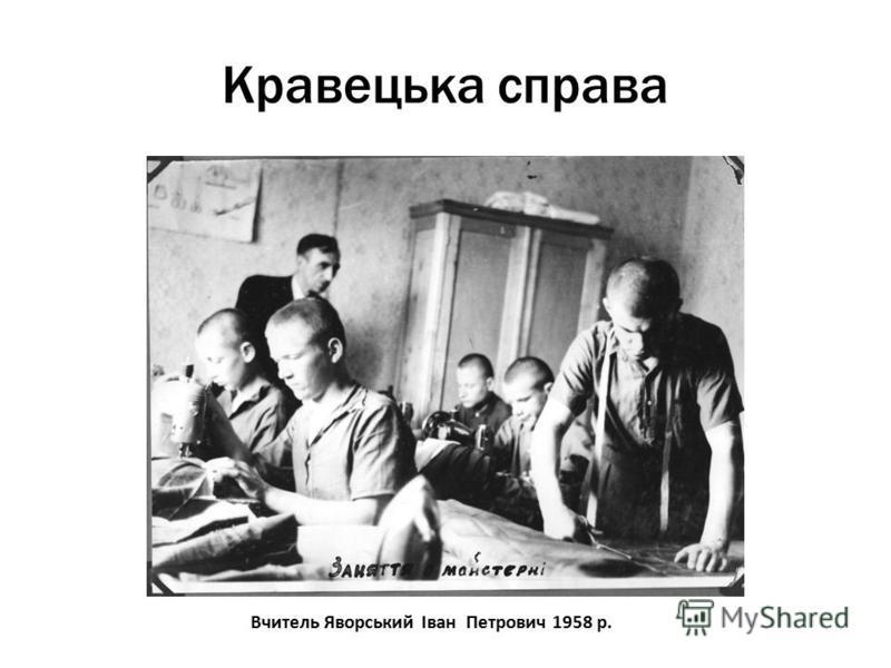 Кравецька справа Вчитель Яворський Іван Петрович 1958 р.