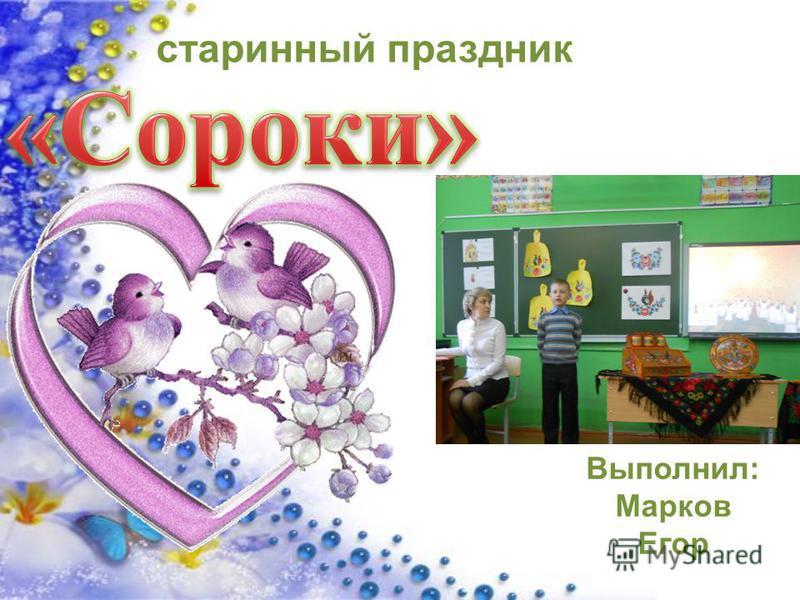 старинный праздник Выполнил: Марков Егор