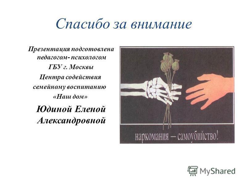 Спасибо за внимание Презентация подготовлена педагогом- психологом ГБУ г. Москвы Центра содействия семейному воспитанию «Наш дом» Юдиной Еленой Александровной