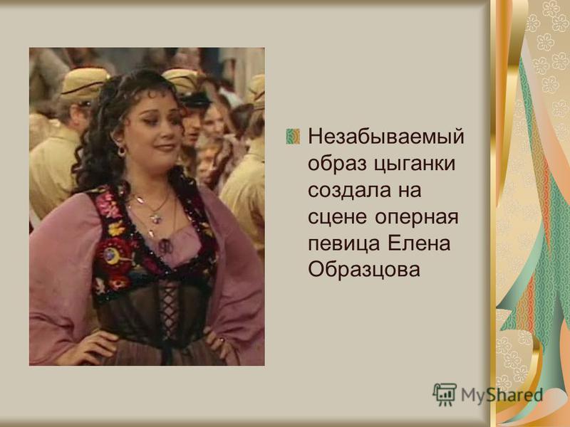 Незабываемый образ цыганки создала на сцене оперная певица Елена Образцова