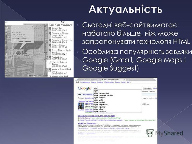 Сьогодні веб-сайт вимагає набагато більше, ніж може запропонувати технологія HTML Особлива популярність завдяки Google (Gmail, Google Maps і Google Suggest)