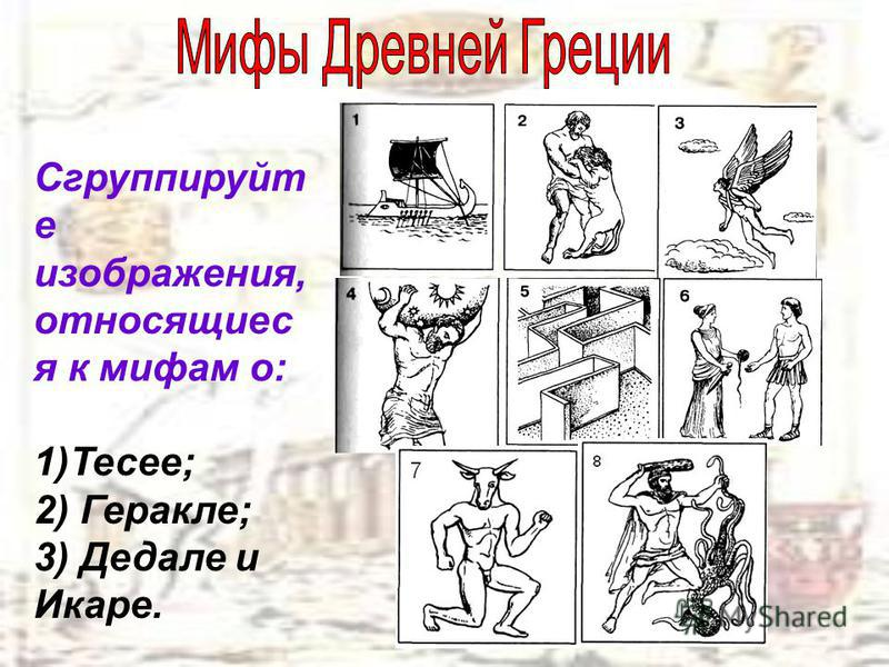 Сгруппируйт е изображения, относящиеся к мифам о: 1)Тесее; 2) Геракле; 3) Дедале и Икаре.
