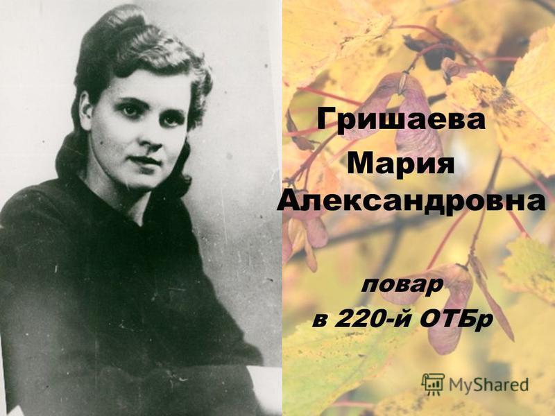 Гришаева Мария Александровна повар в 220-й ОТБр
