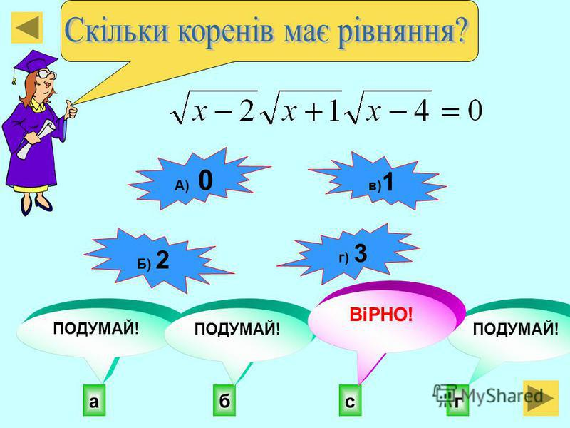 сагб ПОДУМАЙ! ВіРНО! А) 0 в) 1 Б) 2 г) 3