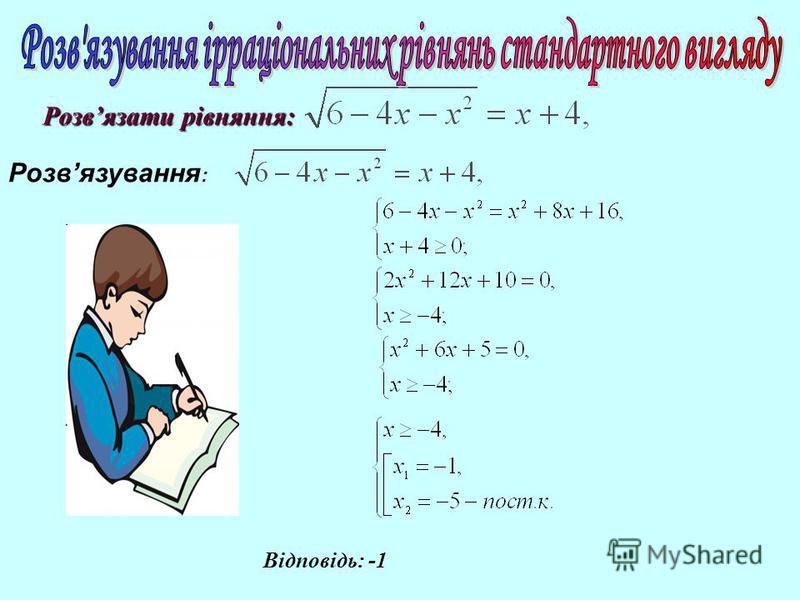 Розвязати рівняння: Розвязування : Відповідь: -1