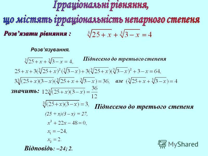 Піднесемо до третього степеня але значить: (25 + x)(3 – x) = 27, Відповідь : –24; 2. Розвязати рівняння : Розвязати рівняння : Розвязування. Піднесемо до третього степеня