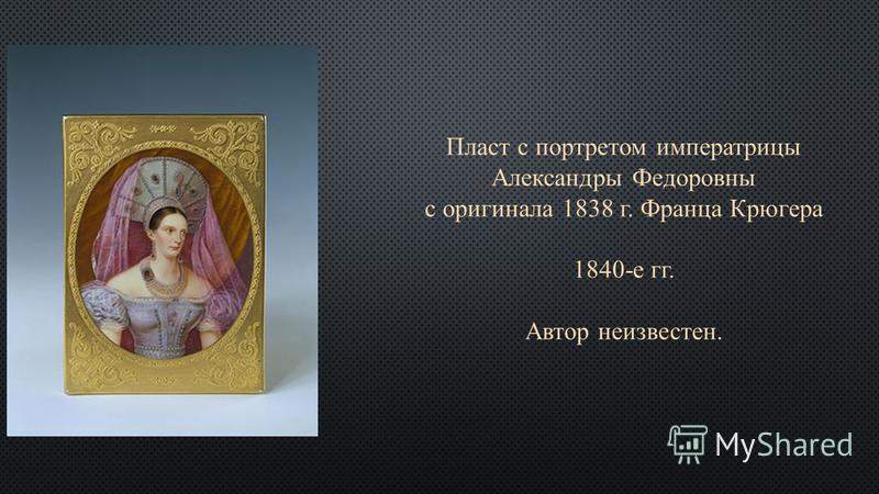 Пласт с портретом императрицы Александры Федоровны с оригинала 1838 г. Франца Крюгера 1840-е гг. Автор неизвестен.
