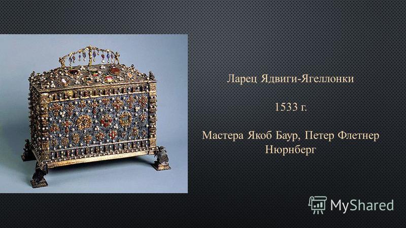 Ларец Ядвиги-Ягеллонки 1533 г. Мастера Якоб Баур, Петер Флетнер Нюрнберг
