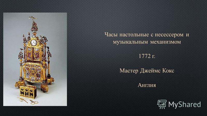 Часы настольные с несессером и музыкальным механизмом 1772 г. Мастер Джеймс Кокс Англия