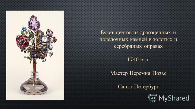 Букет цветов из драгоценных и поделочных камней в золотых и серебряных оправах 1740-е гг. Мастер Иеремия Позье Санкт-Петербург