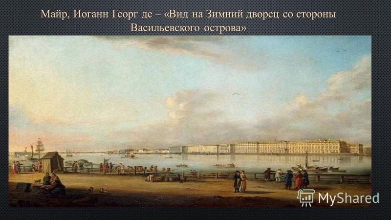 Майр, Иоганн Георг де – «Вид на Зимний дворец со стороны Васильевского острова»
