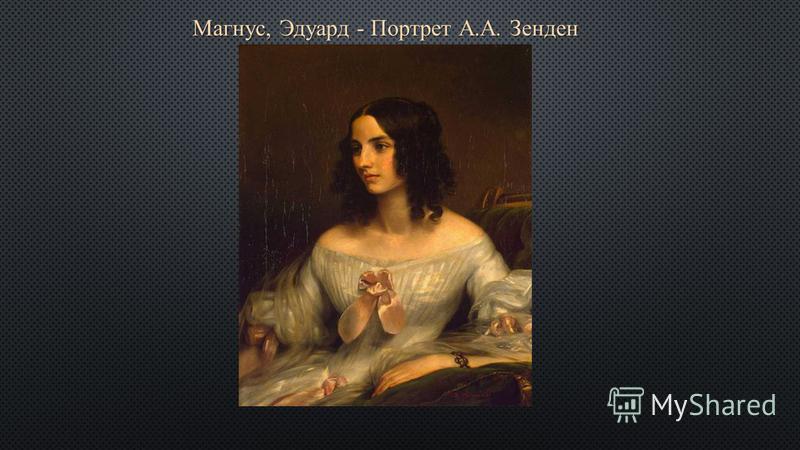 Магнус, Эдуард - Портрет А.А. Зенден