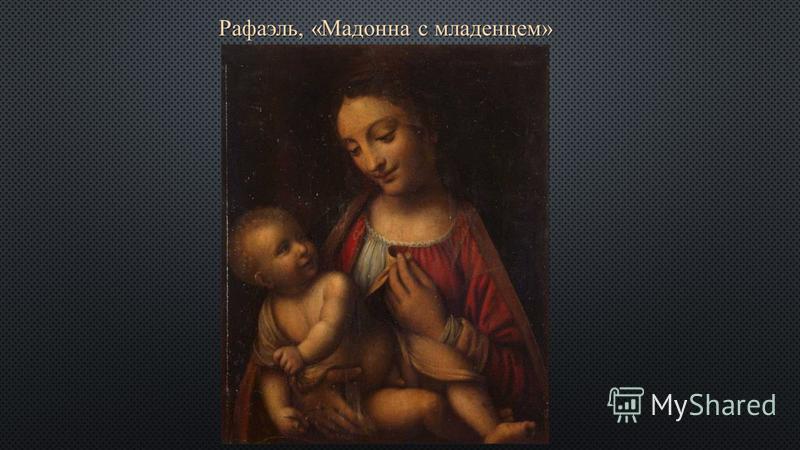 Рафаэль, «Мадонна с младенцем»