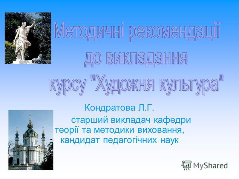 Кондратова Л.Г. старший викладач кафедри теорії та методики виховання, кандидат педагогічних наук