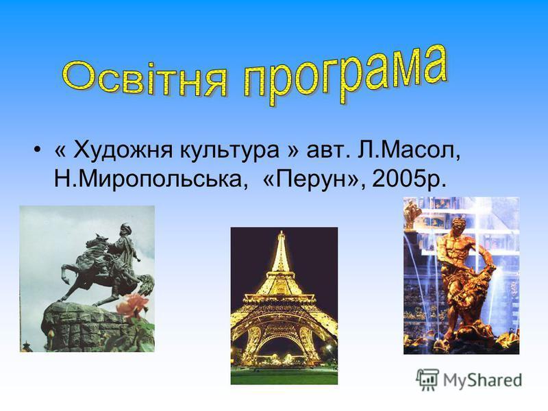 « Художня культура » авт. Л.Масол, Н.Миропольська, «Перун», 2005р.