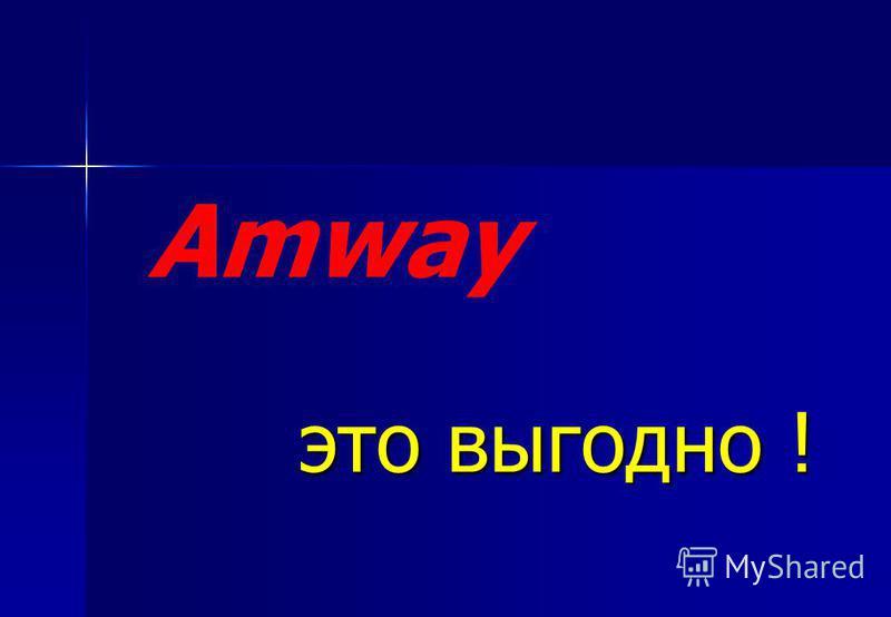 Amway это выгодно ! это выгодно !