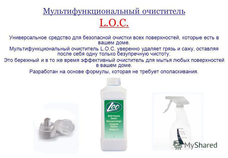 Мультифункциональный очиститель L.O.C. Универсальное средство для безопасной очистки всех поверхностей, которые есть в вашем доме. Мультифункциональный очиститель L.O.C. уверенно удаляет грязь и сажу, оставляя после себя одну только безупречную чисто