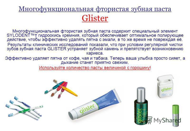 Многофункциональная фтористая зубная паста Glister Многофункциональная фтористая зубная паста содержит специальный элемент SYLODENT гидроокись кремния, который обеспечивает оптимальное полирующее действие, чтобы эффективно удалять пятна с эмали, в то